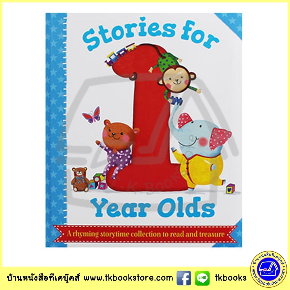 Stories For 1 Year Olds : Storytime Collection หนังสือรวมนิทานสำหรับหนูน้อยวัย 1 ปี 6 เรื่อง