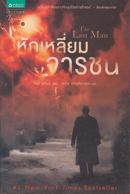 หักเหลี่ยมจารชน (The Last Man) (Mitch Rapp Series #13)