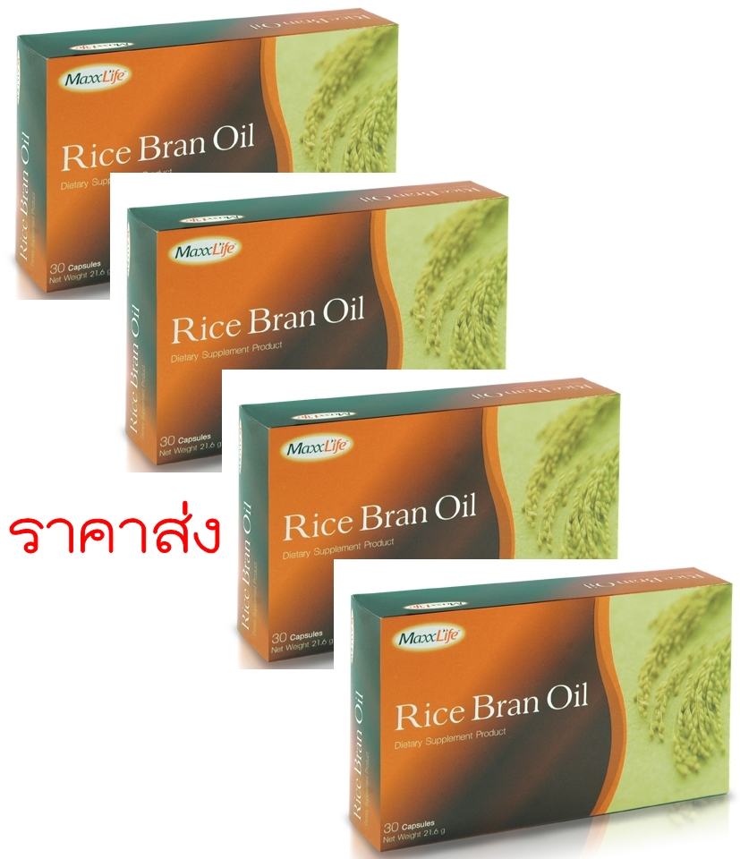 MaxxLife Rice Bran Oil - 4 * 30 เม็ด