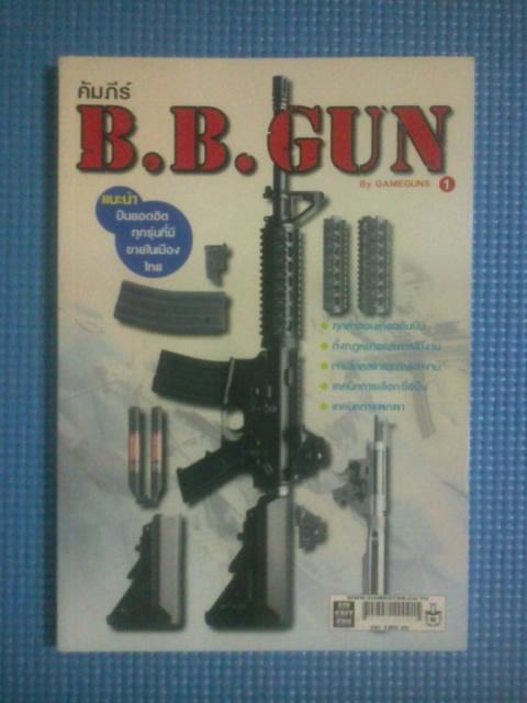 คัมภีร์ B.B.GUN 1
