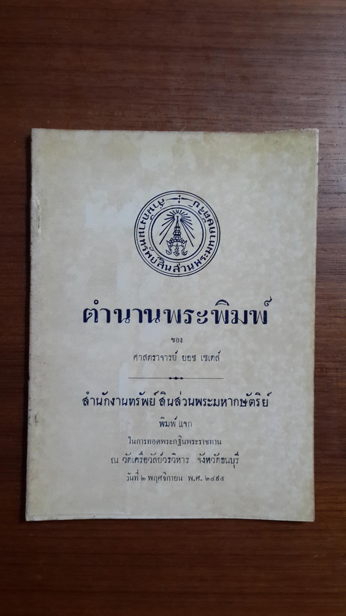 ตำนานพระพิมพ์ ของ ศาสตราจารย์ ยอช เซเดส์ / สำนักงานทรัพย์สินส่วนพระมหากษัตริย์ พิมพ์แจก (มีตราห้องสมุด)