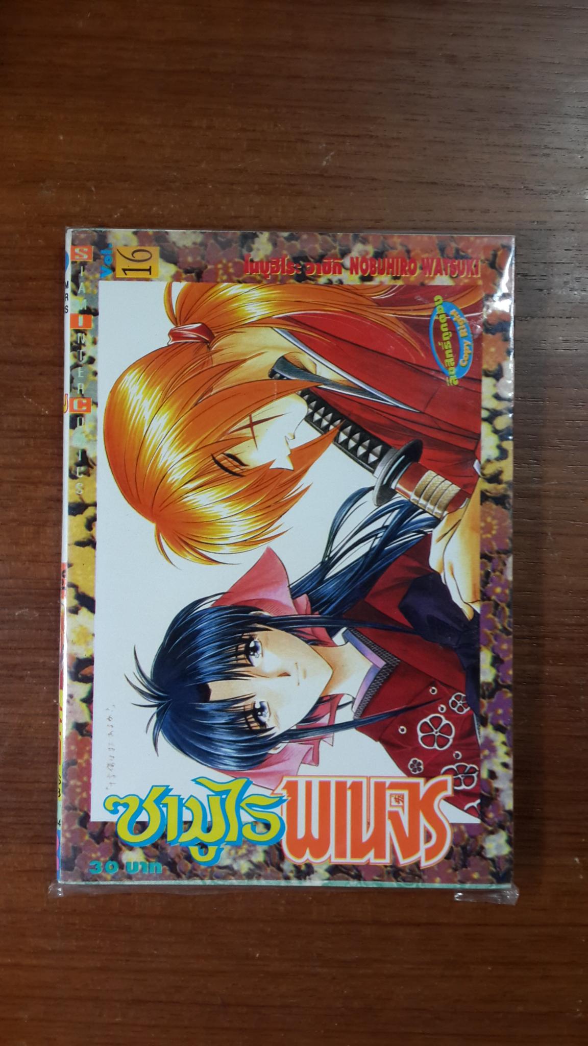 ซามูไรพเนจร Vol.16
