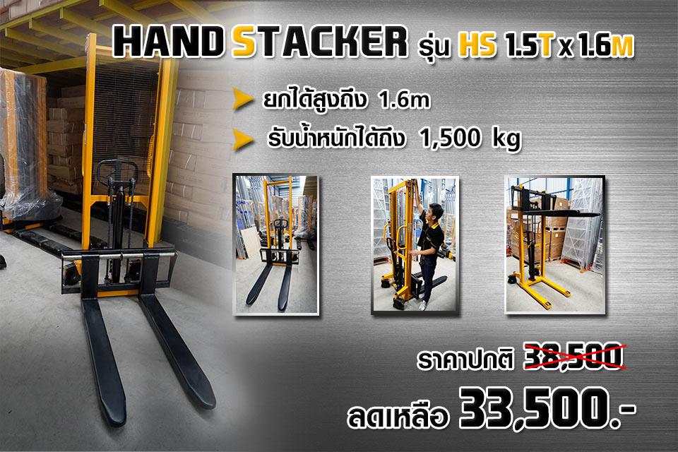 รถยกไฮดรอลิค Hand Stacker รุ่น HS 1.5TX1.6m ยกสูง 1.6 เมตร รับน้ำหนักได้ถึง 1500 กิโลกรัม