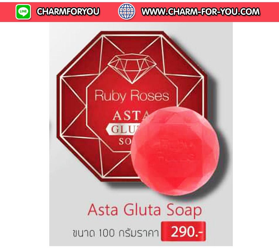 สบู่ตราเพชร อัญมณีสีแดง รับบี้โรส Ruby Roses Asta Gluta Soap ลดสิว ฝ้า กระ เผยผิวหน้าขาวใส ล้างเครื่องสำอางได้อย่างหมดจด - charm for you ขายส่งเครื่องสำอาง ขายส่งอาหารเสริม ขายส่งสินค้ากระแสความงาม ของแท้ ปลีก-ส่ง