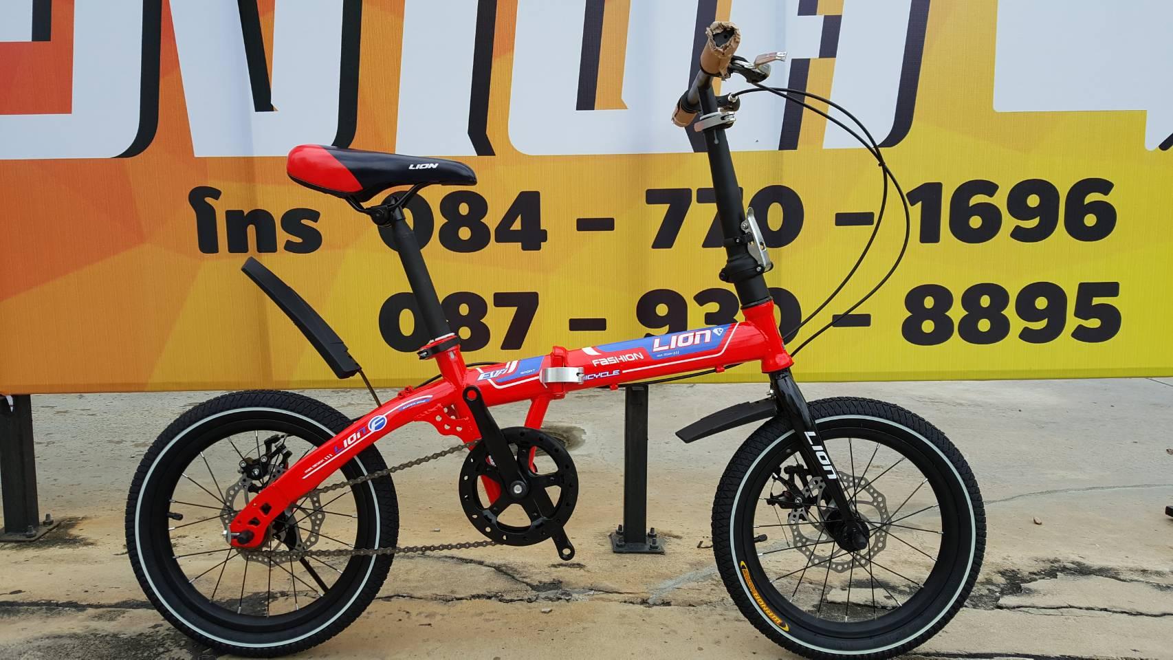 จักรยานพับ ล้อ 16 นิ้ว ยี่ห้อ Lion Red ดิสก์เบรคหน้าหลัง เฟรมเหล็ก Single Speed