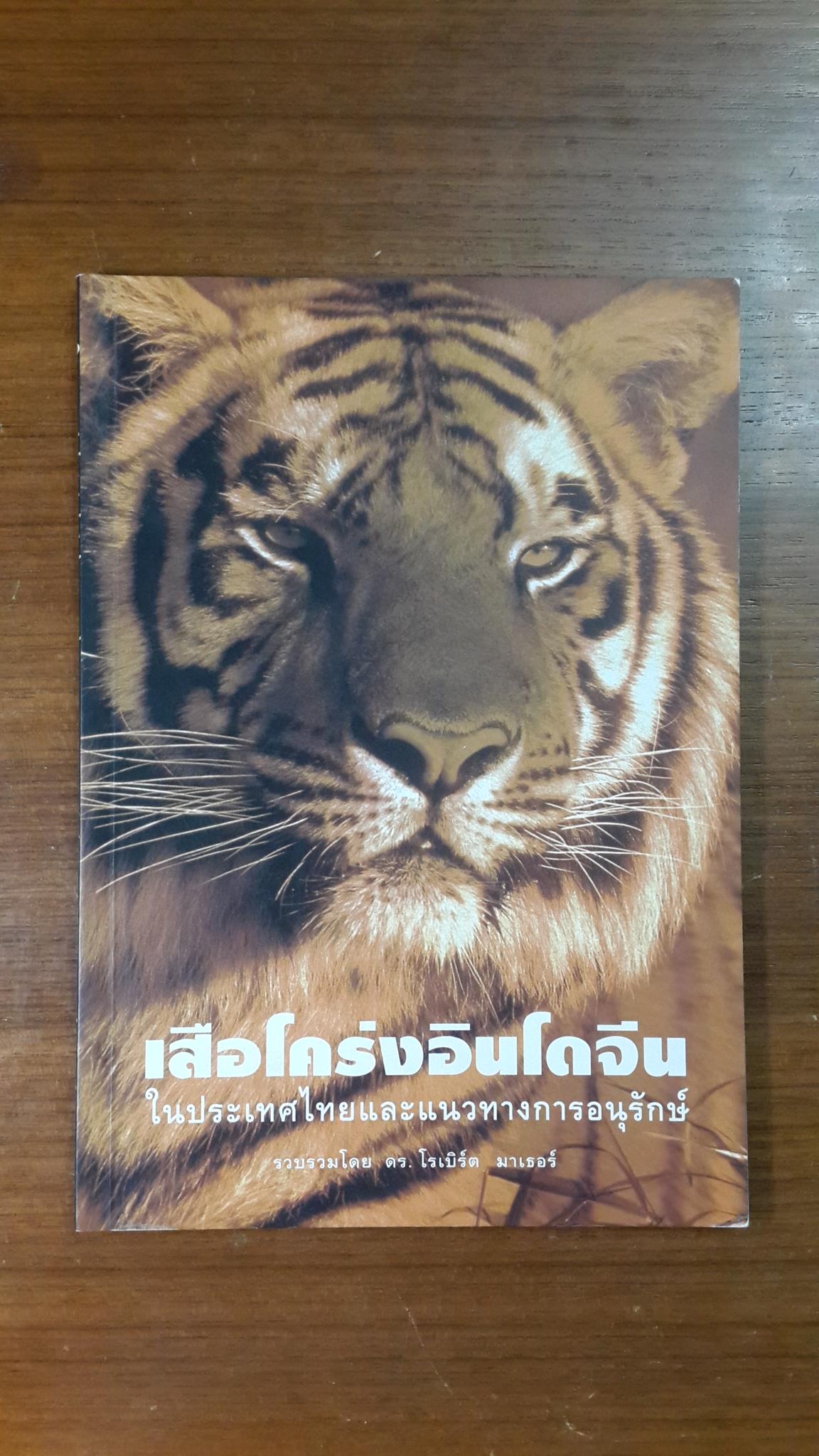 เสือโคร่งอินโดจีนในประเทศไทยและแนวทางการอนุรักษ์ / ดร.โรเบิร์ต มาเธอร์