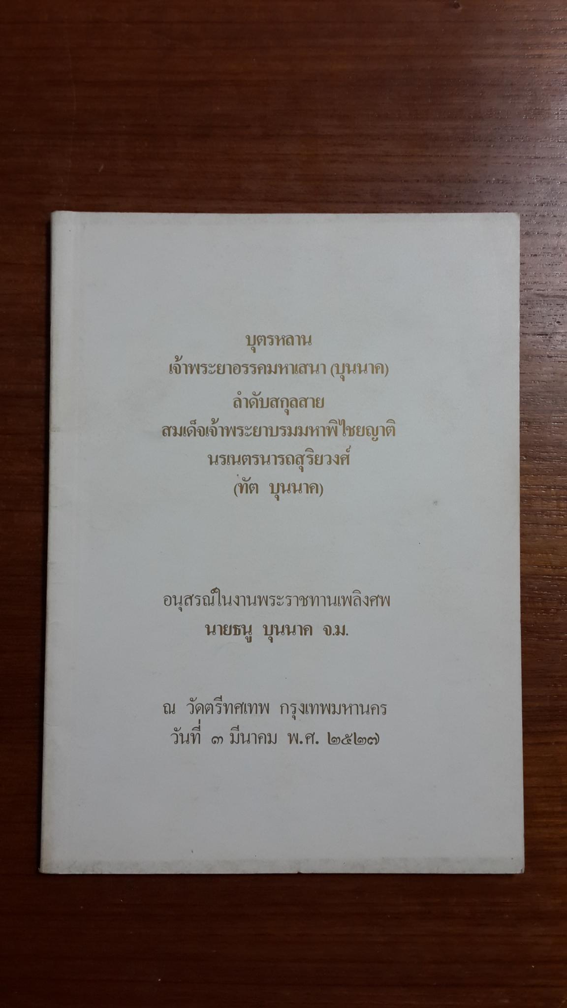 บุตรหลาน เจ้าพระยาอรรคมหาเสนา (บุนนาค) ลำดับสกุลสาย สมเด็จเจ้าพระยาบรมมหาพิไชยญาติ นรเนตรนารถสุริยวงศ์ (ทัต บุนนาค) : อนุสรณ์ในงานพระราชทานเพลิงศพ นายธนู บุนนาค