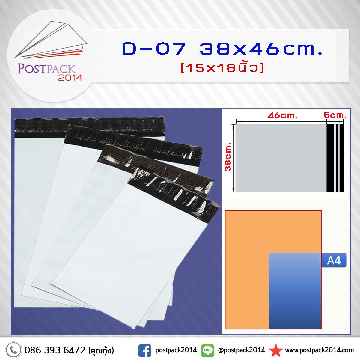 ซองไปรษณีย์พลาสติก 38x46 cm. (15x18นิ้ว)