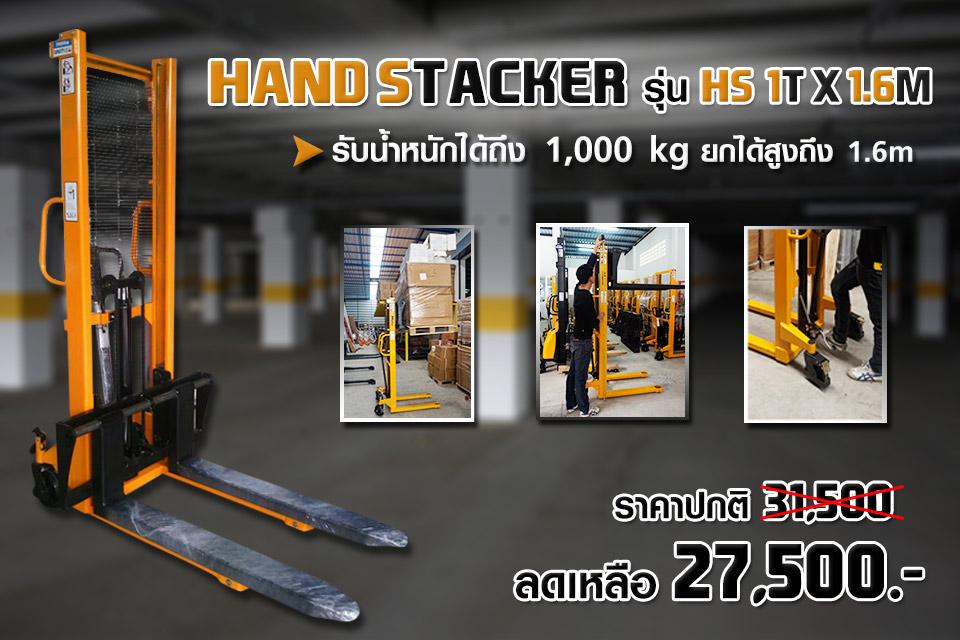 รถยกไฮดรอลิค Hand Stacker รุ่น HS 1TX1.6m ยกสูง 1.6 เมตร รับน้ำหนักได้ถึง 1000 กิโลกรัม