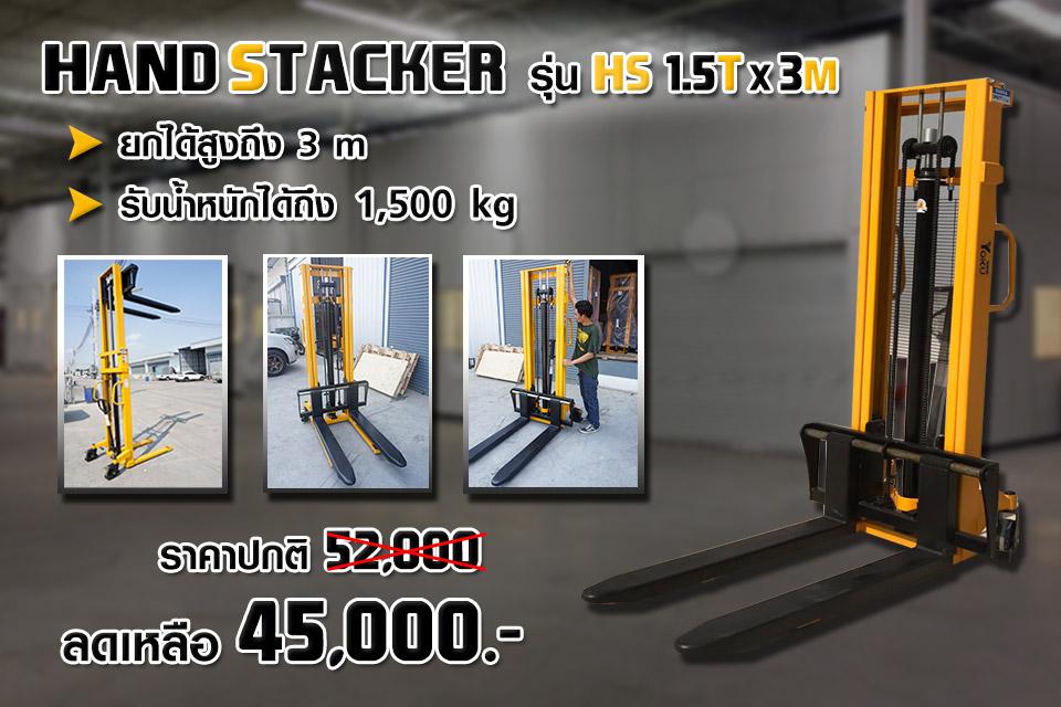 รถยกไฮดรอลิค Hand Stacker รุ่น ADJ HS 1.5TX3m (ขาขยายได้)ยกสูง 3 เมตร รับน้ำหนักได้ถึง 1500 กิโลกรัม