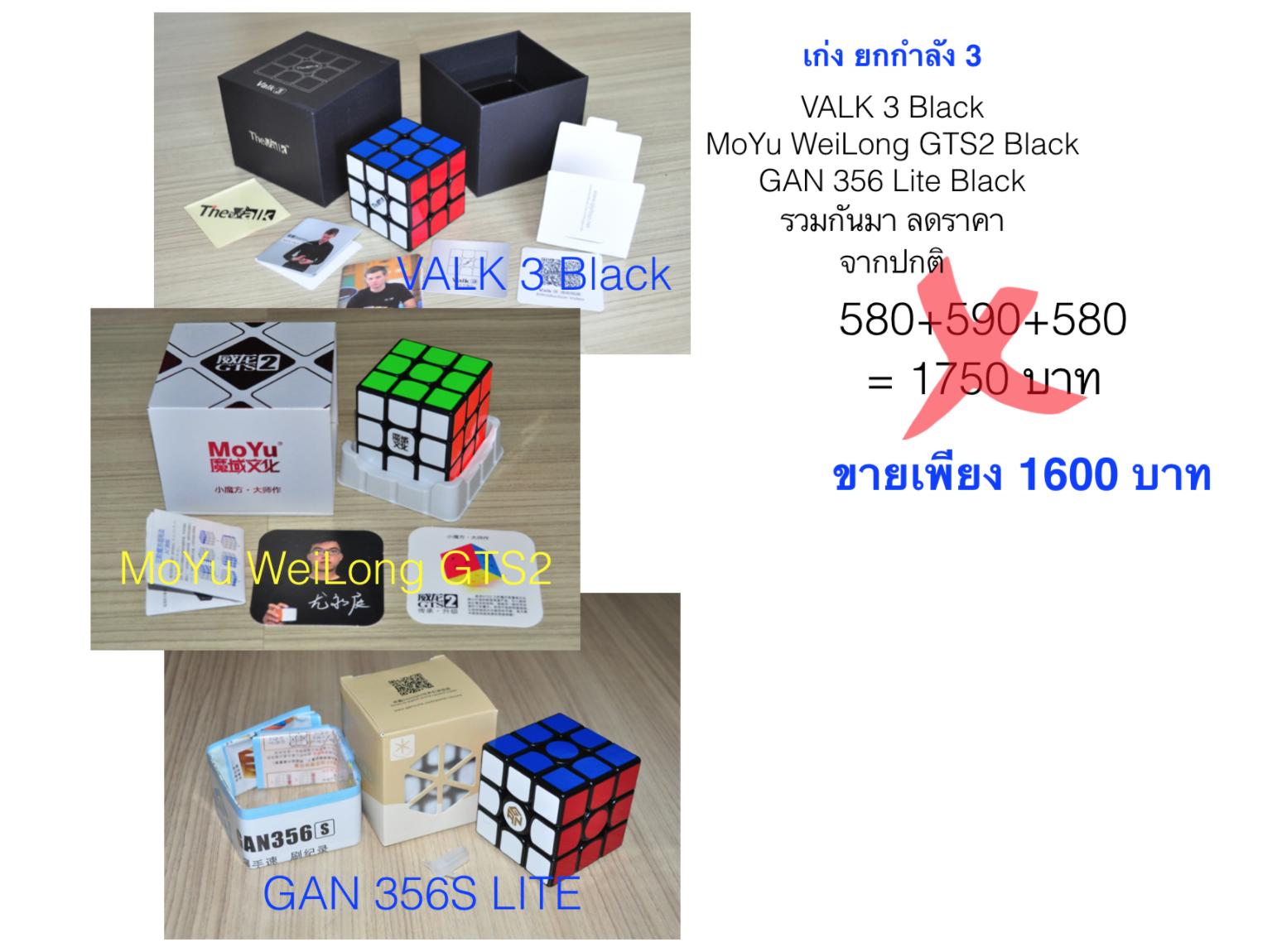 *Special Promotion* VALK 3 Black + WeiLong GTS2 Black + GAN 356S Lite Black