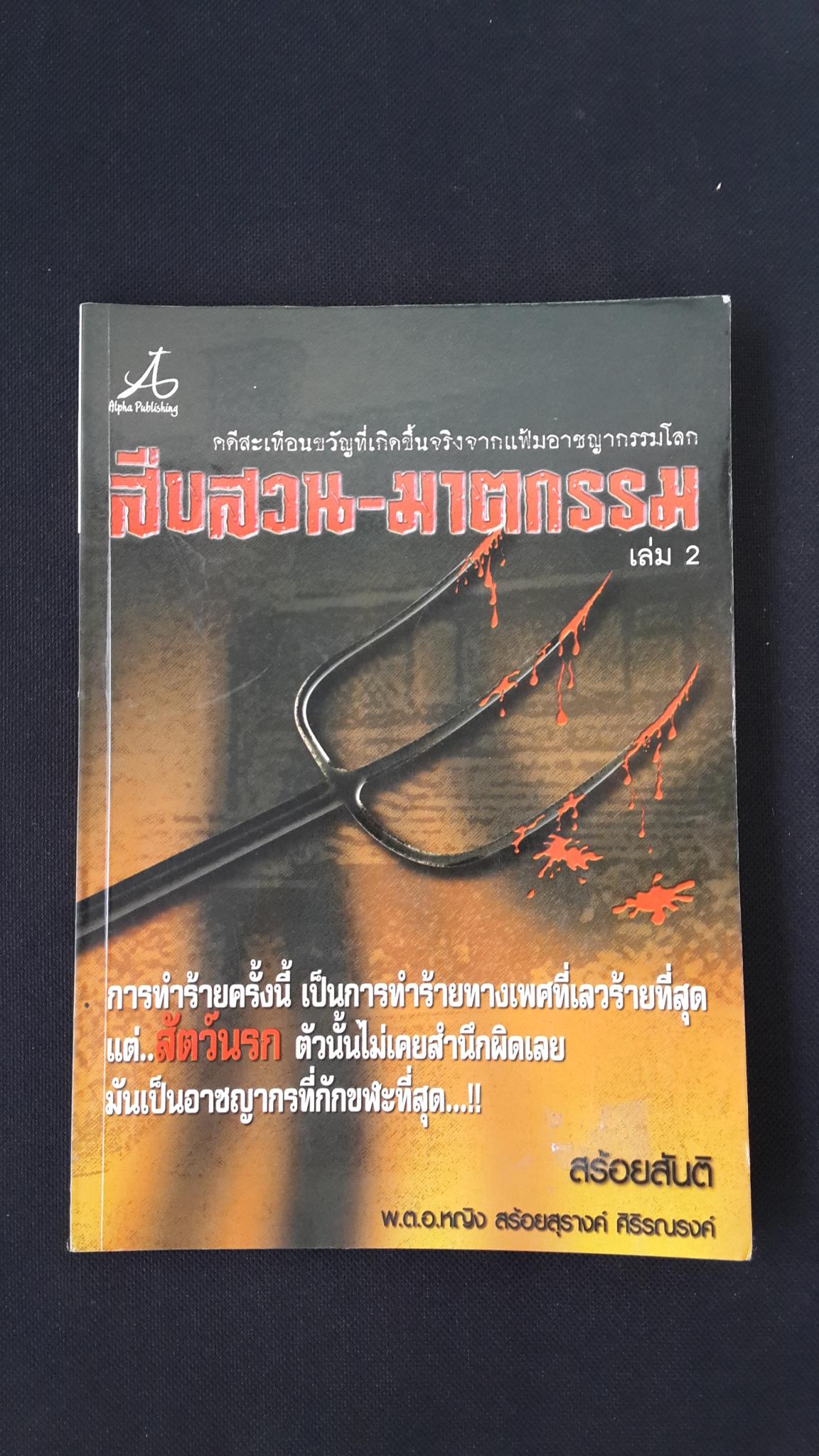 สืบสวน-ฆาตกรรม เล่ม2 / สร้อยสันติ