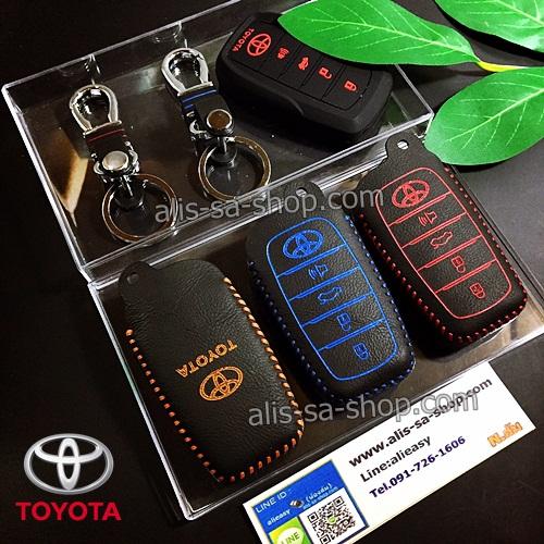 ซองหนังแท้ ใส่กุญแจรีโมท รุ่นด้ายสี All New Toyota Fortuner/Camry 2015-18 Smart 4 ปุ่ม