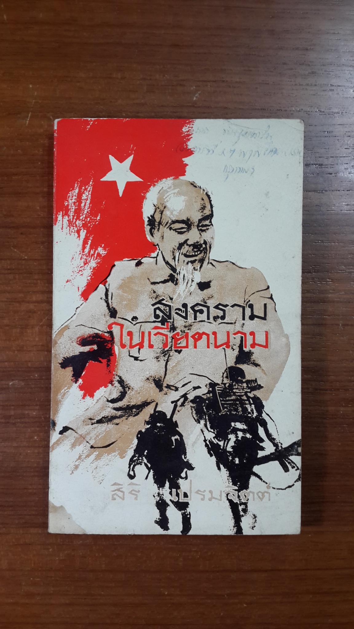 สงครามในเวียตนาม / สิริ เปรมจิตต์