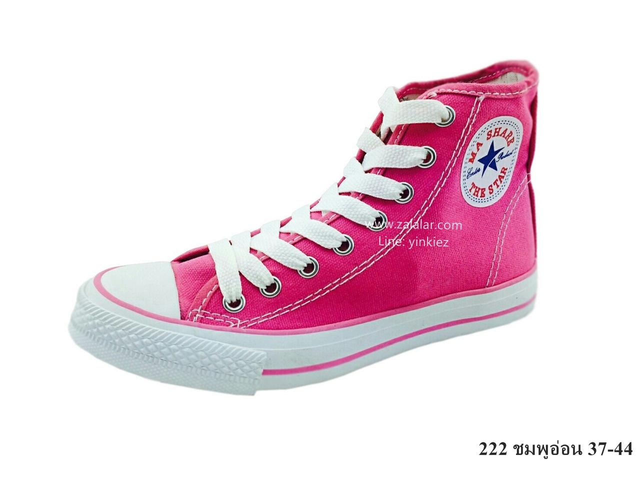 [พร้อมส่ง] รองเท้าผ้าใบแฟชั่น รุ่น 222 สีชมพู ทรงหุ้มข้อ