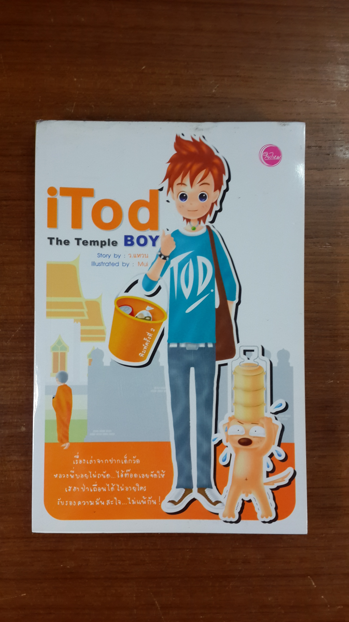 iTod The Temple BOY / ว.แหวน