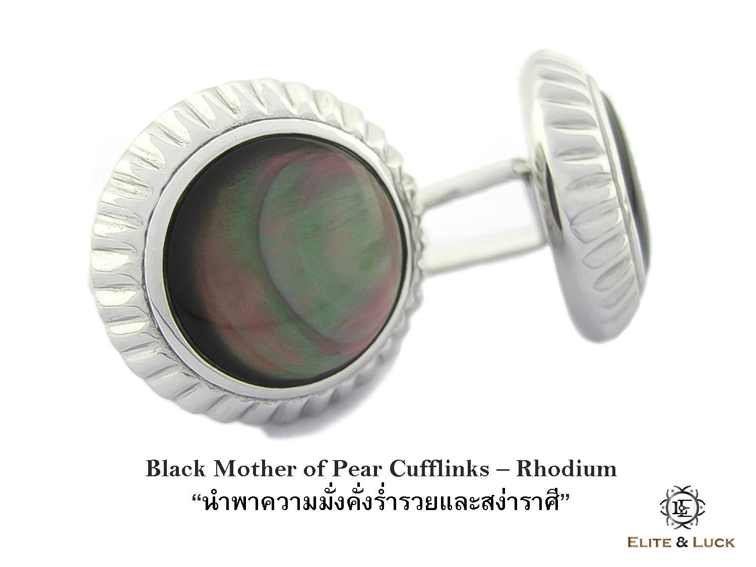 Black Mother of Pearl Sterling Sterling Silver Cufflinks สี Rhodium รุ่น Elegant