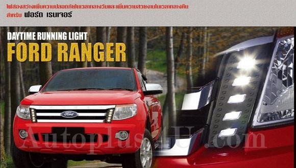 Daytime Ford Ranger
