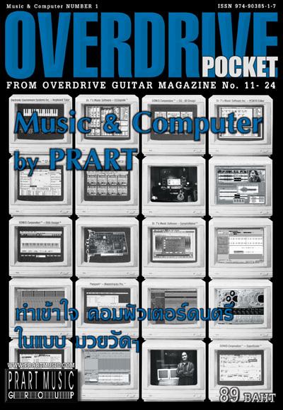 OVERDRIVE POCKET - MUSIC & COMPUTER