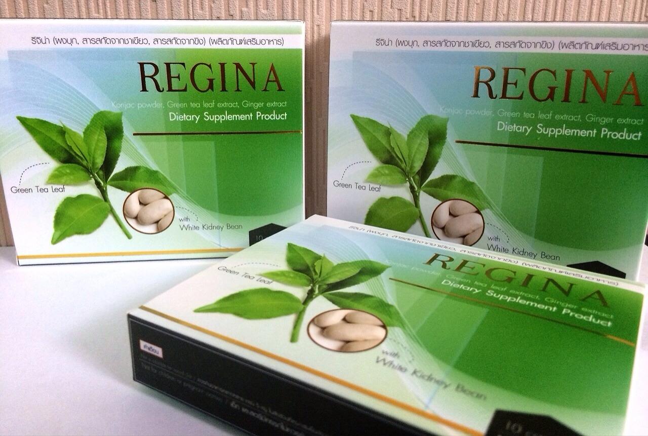 REGINA รีจิน่า อาหารเสริมลดน้ำหนัก
