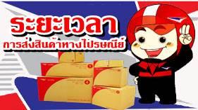 http://www.arayabeautiful.com/article/ระยะเวลาการจัดส่งสินค้าทางไปรษณีย์