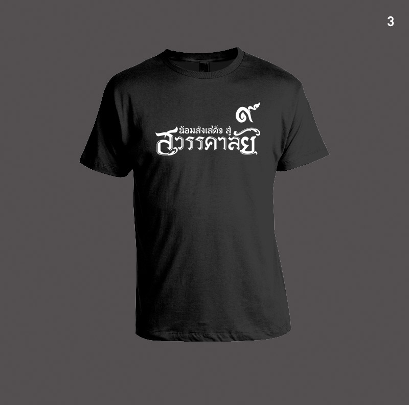 เสื้อยืดดำ ไว้อาลัย ลายที่ 3 น้อมส่งเสด็จสู่สวรรคาลัย ออกแบบโดยเพจ Gen-Y Graphix