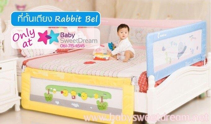 ที่กั้นเตียง Rabbit Bel สูง 69cm