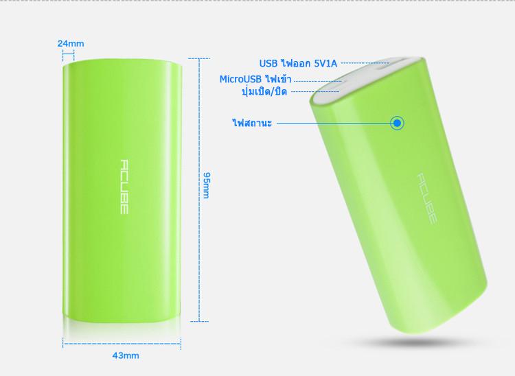 Power Bank 6000 mAh : Cube E06B