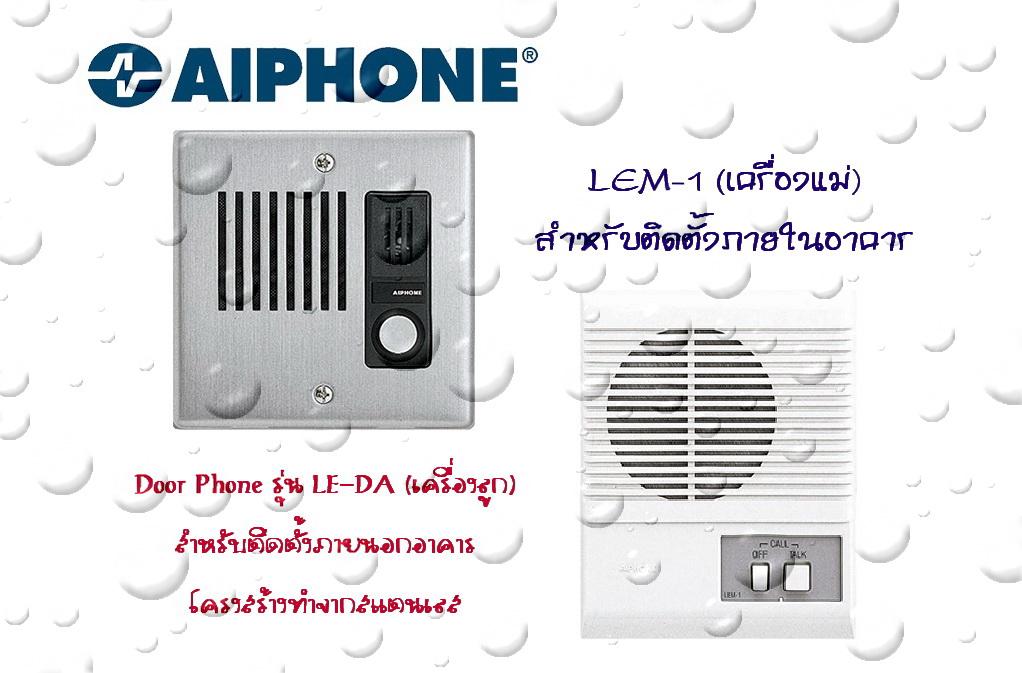 LEM-1/LE-DA อินเตอร์คอม 2 สถานี ชนิดเดินสาย (AIPHONE) ชุด 2 เครื่อง