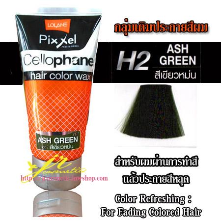 โลแลน พิกเซล เซลโลเฟน แฮร์ คัลเลอร์ แว็กซ์ H2 สีเขียวหม่น 150 g.