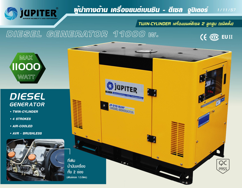 เครื่องยนต์ปั่นไฟดีเซล JUPITER รุ่น JP-D10-SILENT
