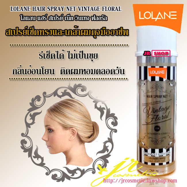 โลแลน แฮร์ สเปรย์ เน็ต วินเทจ ฟลอรัล Lolane Hair Spray Net Vintage Floral (สเปรย์เกล้าผม รีเซ็ตได้ไม่เป็นขุย) 350 ml.
