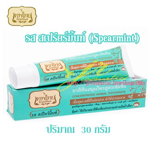 เทพไทย ยาสีฟันสมุนไพรสูตรเข้มข้น รสสเปียร์มิ้นท์ Tepthai Concentrated Herbal Toothpaste Spearmint 30 กรัม