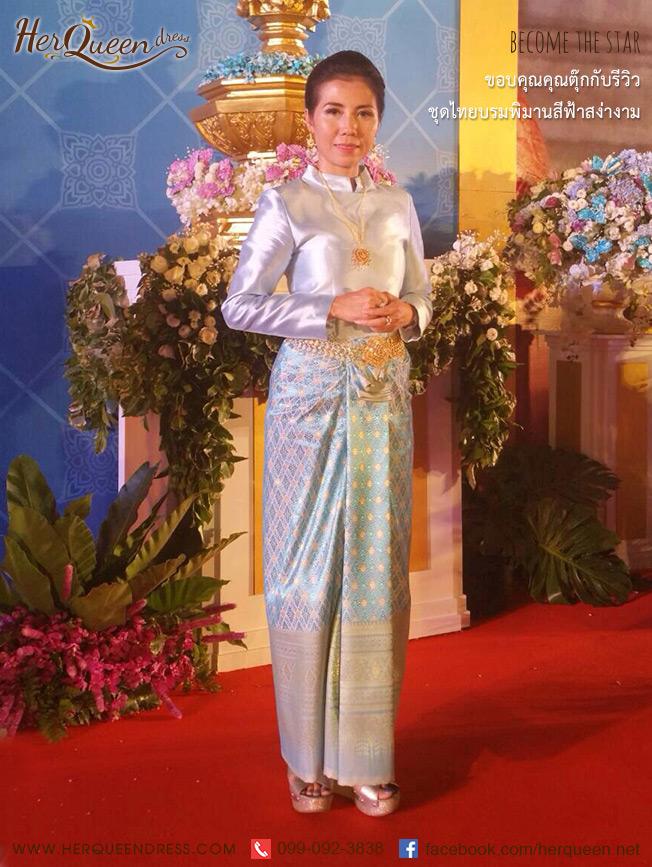 เช่าชุดไทยบรมพิมาน