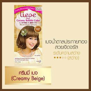 ลิเซ่ ครีมมี่ บับเบิ้ล คัลเลอร์ โฟมเปลี่ยนสีผม เบจน้ำตาลประกายทอง สวยเจิดจรัส ครีมมี่ เบจ (Creamy beige)