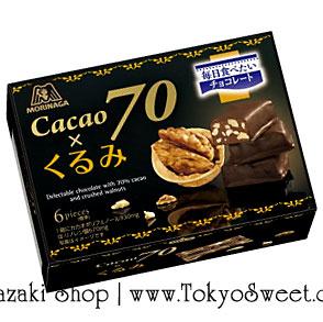 พร้อมส่ง ** Cacao 70 x Kurumi ช็อคโกแลตโกโก้เข้มข้นถึง 70% ผสมวอลนัตแสนอร่อย บรรจุ 45 กรัม