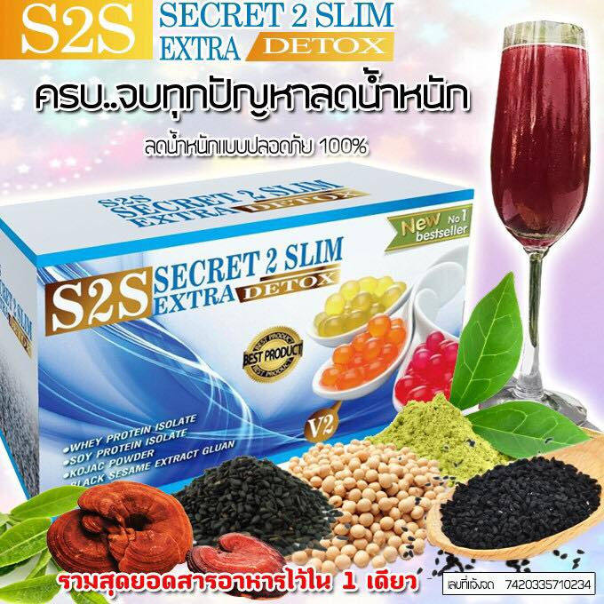S2S Secret 2 Slim Extra Detox น้ำชงแมงลักโฉมใหม่ มีอย. บรรจุ 10 ซอง