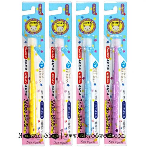 พร้อมส่ง ** STB 360do Toothbrush [KIDS] แปรงสีฟัน 360 องศาจากญี่ปุ่น สำหรับเด็ก 3 ขวบขึ้นไป (ราคาที่แสดงเป็นราคา 1 ชิ้นนะคะ สามารถเลือกสีได้ที่ด้านใน)