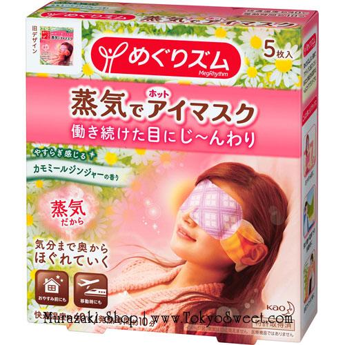 พร้อมส่ง ** Kao MegRhythm Steam Hot Eye Mask [Chamomile] แผ่นมาสก์สำหรับดวงตา ช่วยผ่อนคลายความเมื่อยล้าและลดความตึงเครียด กลิ่นคาโมไมล์ บรรจุ 5 แผ่น