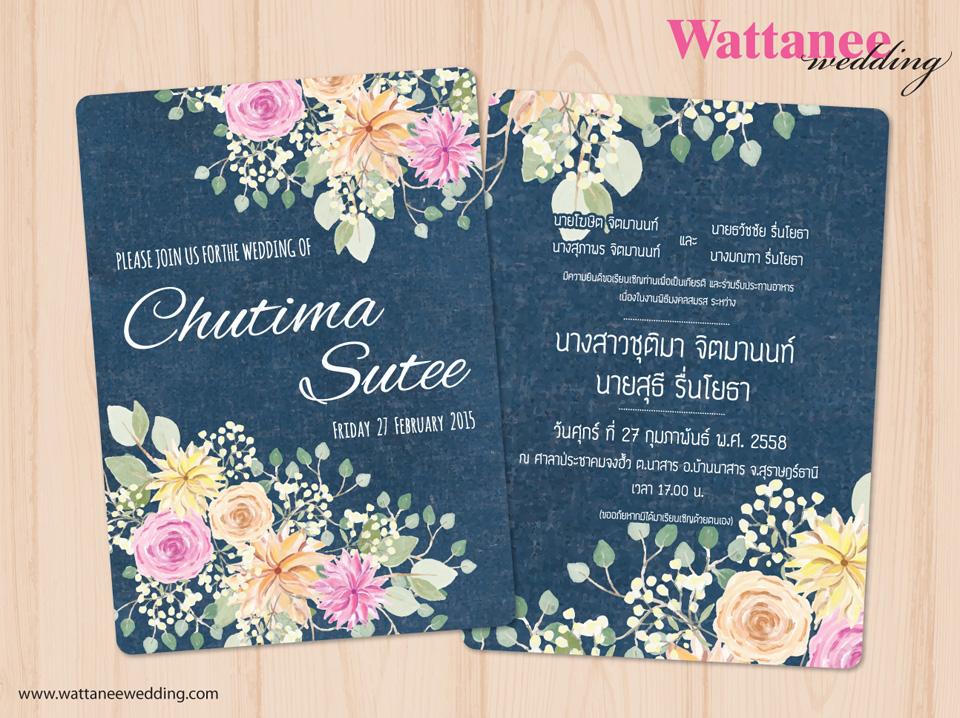 D90054 การ์ดแต่งงาน การ์ดเชิญ ลายดอกไม้
