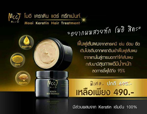 Mooi Keratin Hair Treatment โมอิ เคราติน แฮร์ทรีทเม้นท์ ครีมหมักบำรุงและฟื้นฟูเส้นผม