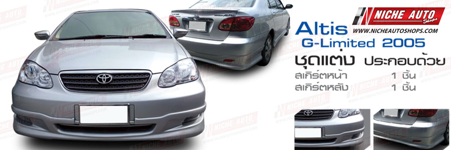 Altis G-Limited 2005