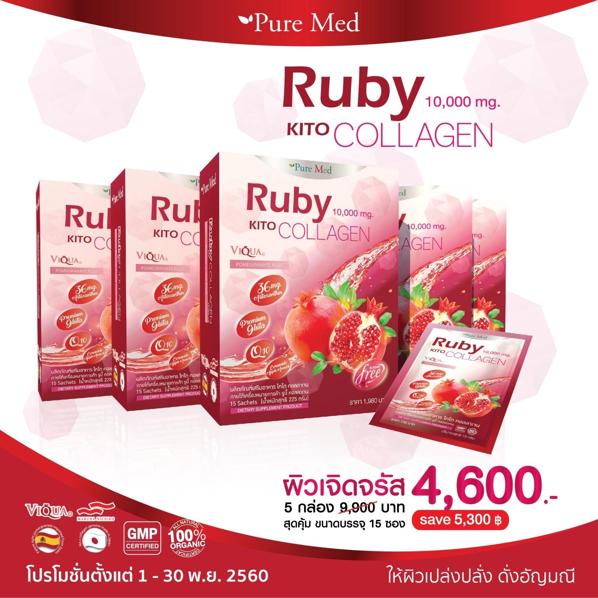 ruby kito collagen 10,000 mg. 4 กล่อง