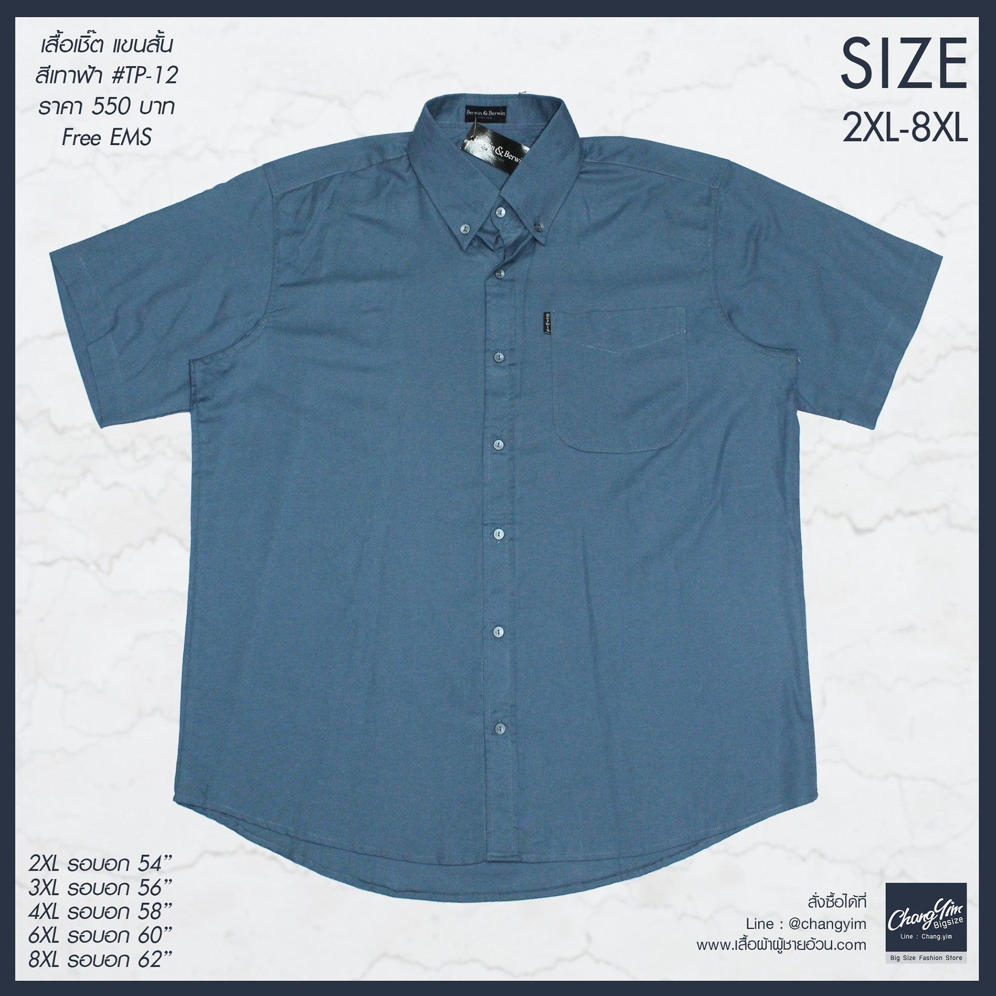 เสื้อเชื้ตสีพื้น #TP12 แขนสั้น 2XL , 3XL , 4XL , 6XL , 8XL สีเทาฟ้า