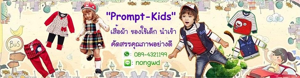 Prompt-Kids