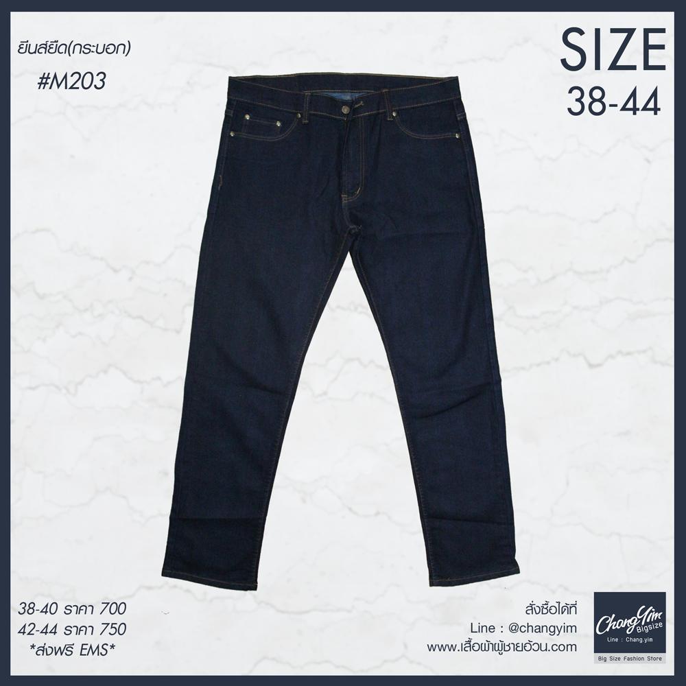 """38-44"""" กางเกงยีนส์ กระบอกเล็ก (ผ้ายืด) #M203"""