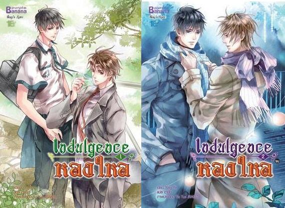 Indugence หลงใหล 2 เล่มจบ : Ying Ye/ แปล อายั่น