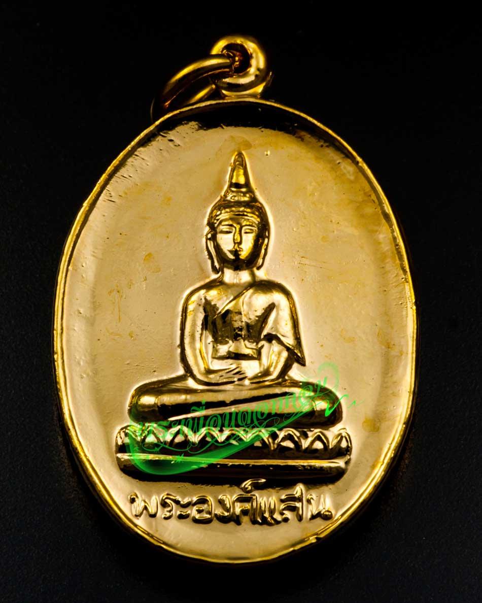เหรียญพระธาตุเรณู3 วัดธาตุเรณู จ.นครพนม ปี 2524 เนื้อกะหลั่ยทอง