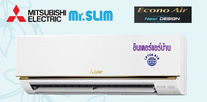 แอร์ Mitsubishi Mr.slim Econo Air