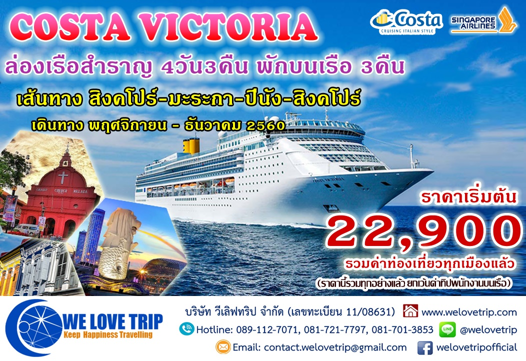 ล่องเรือสำราญ COSTA VICTORIA เส้นทาง สิงค์โปร์ - มะละกา - ปีนัง - สิงค์โปร์ 4 วัน 3 คืน (พฤศจิกายน - ธันวาคม 2560)